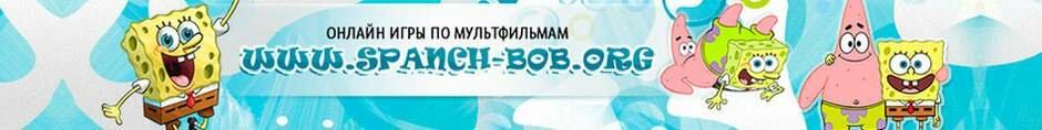 Бесплатные онлайн игры для детей на spanch-bob.org